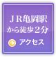 JR亀岡駅から徒歩2 分アクセス