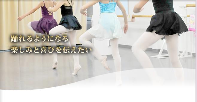 踊れるようになる楽しみと喜びを伝えたい あなたのバレエはどのようなスタイルですか?